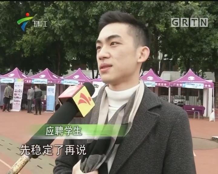 广东举行师范生专场招聘会 民校开出30万薪酬