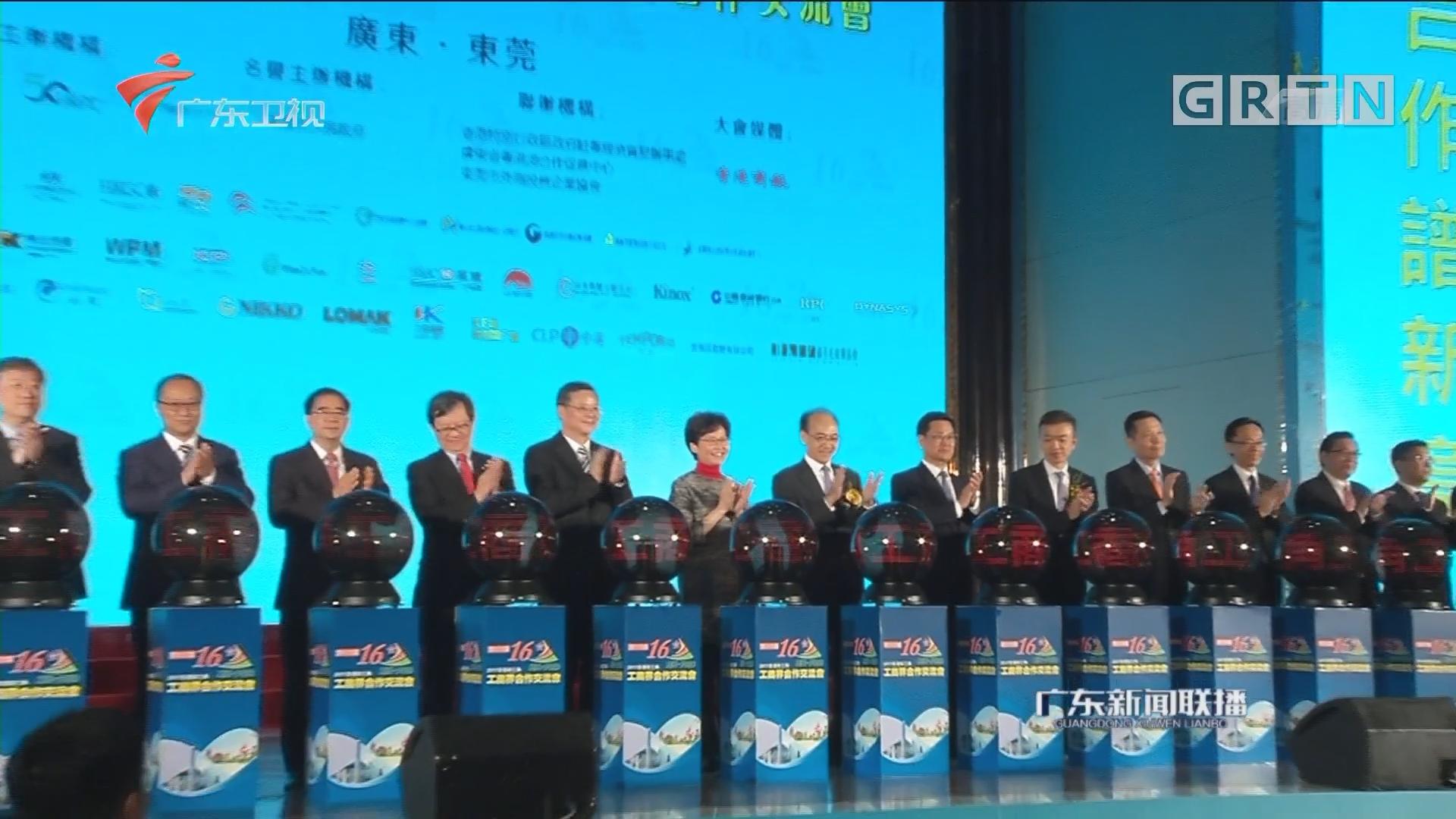第十六届香港珠三角工商界合作交流会在东莞举行