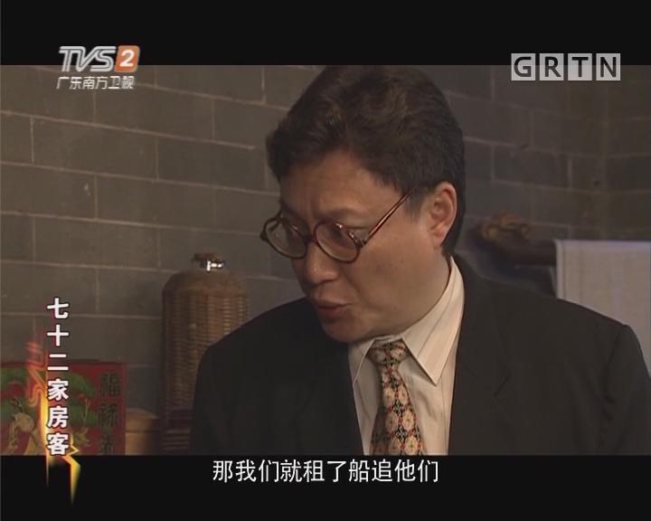 [2017-12-25]七十二家房客:虎口难夺食
