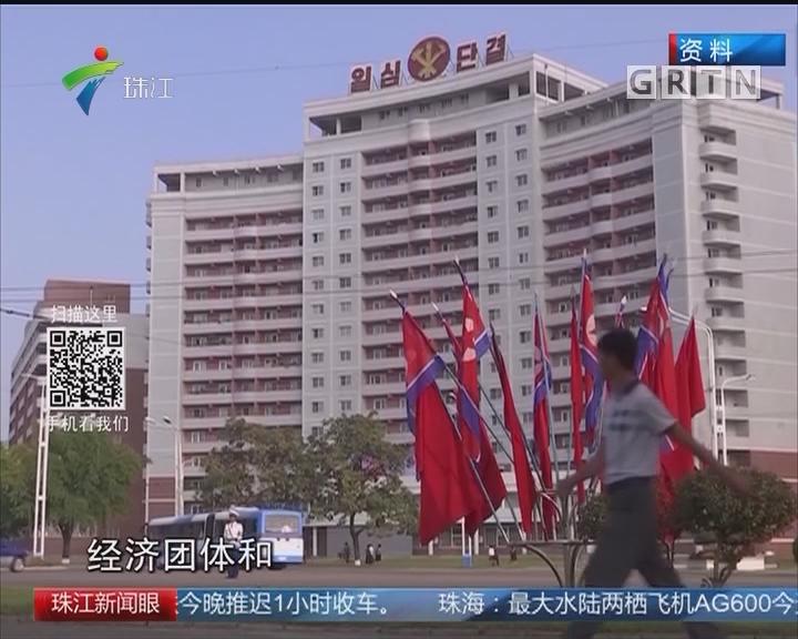 朝鲜在将平壤设立经济开发区