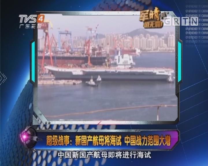 [2017-12-21]军晴剧无霸:超级战事:新国产航母将海试 中国战力范围大增