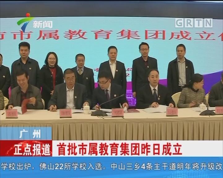 广州:首批市属教育集团昨日成立