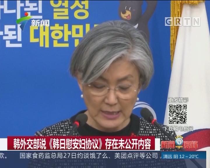 韩外交部说《韩日慰安妇协议》存在未公开内容