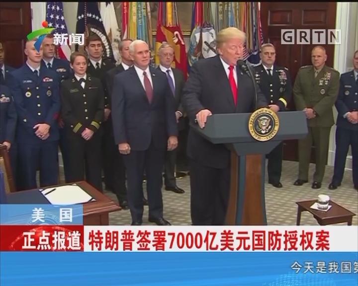 美国:特朗普签署7000亿美元国防授权案