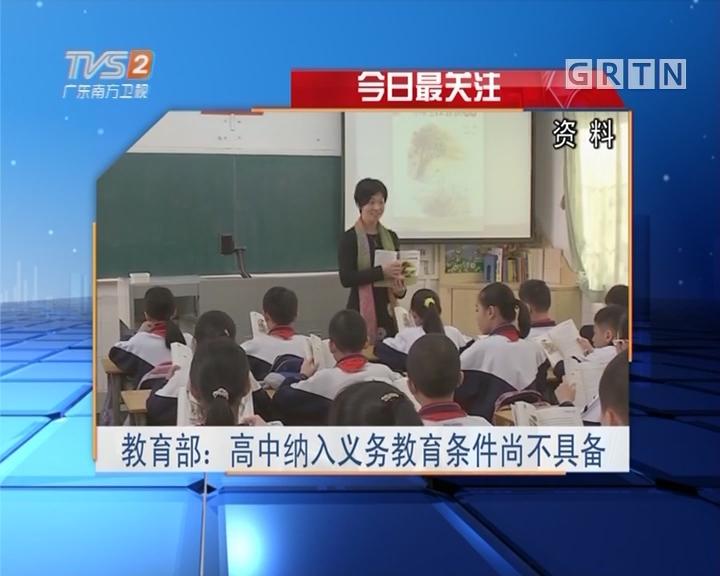 今日最关注 教育部:高中纳入义务教育条件尚不具备