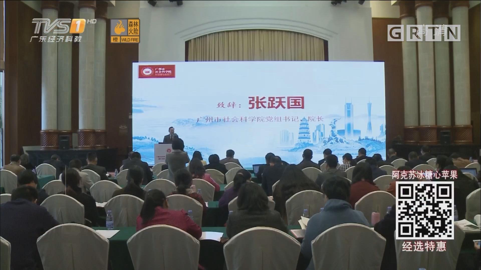 """广州社科院发布""""未来广州14大领域的研究报告"""""""