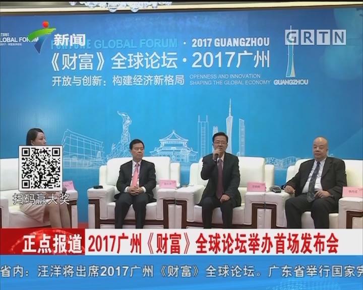 2017广州《财富》全球论坛举办首场发布会