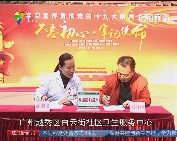 广州家庭医生签约率仍有待提升