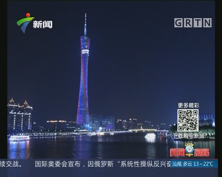 《财富》全球论坛:花城花开 邂逅最美的广州