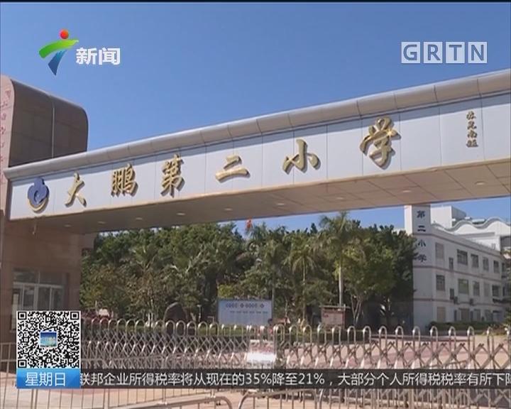 深圳:默写不出 老师竟让学生闻自己臭脚?