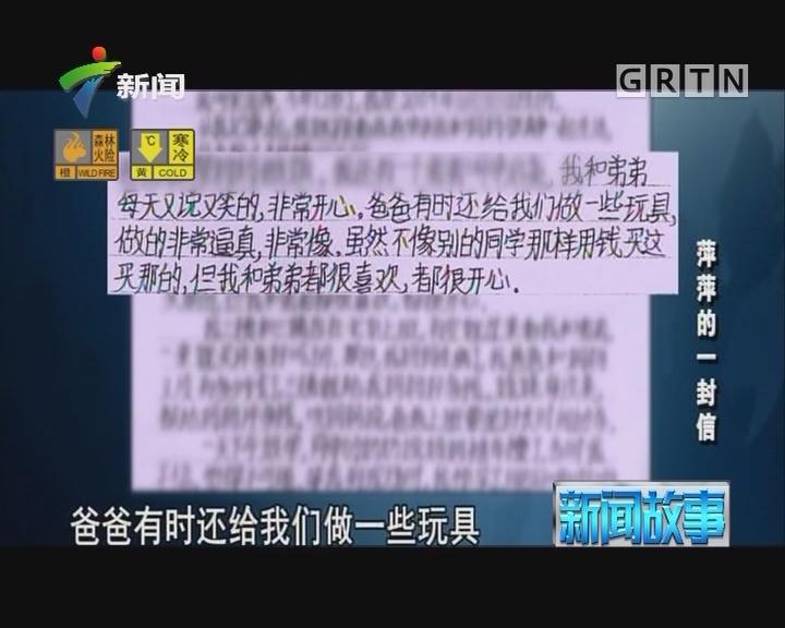 [2017-12-20]新闻故事:萍萍的一封信