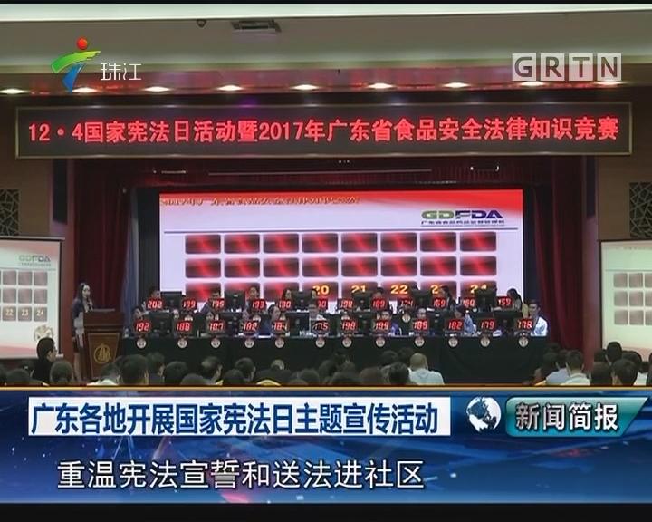 广东各地开展国家宪法日主题宣传活动