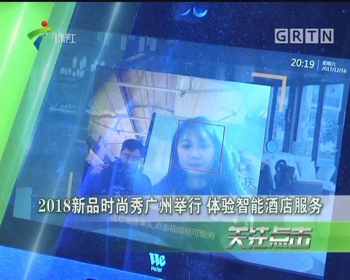 2018新品时尚秀广州举行 体验智能酒店服务