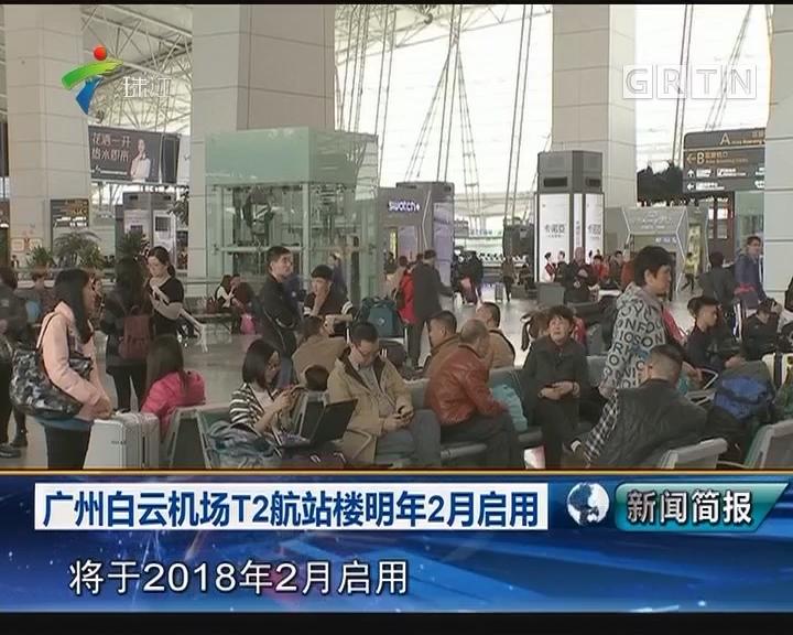 广州白云机场T2航站楼明年2月启用