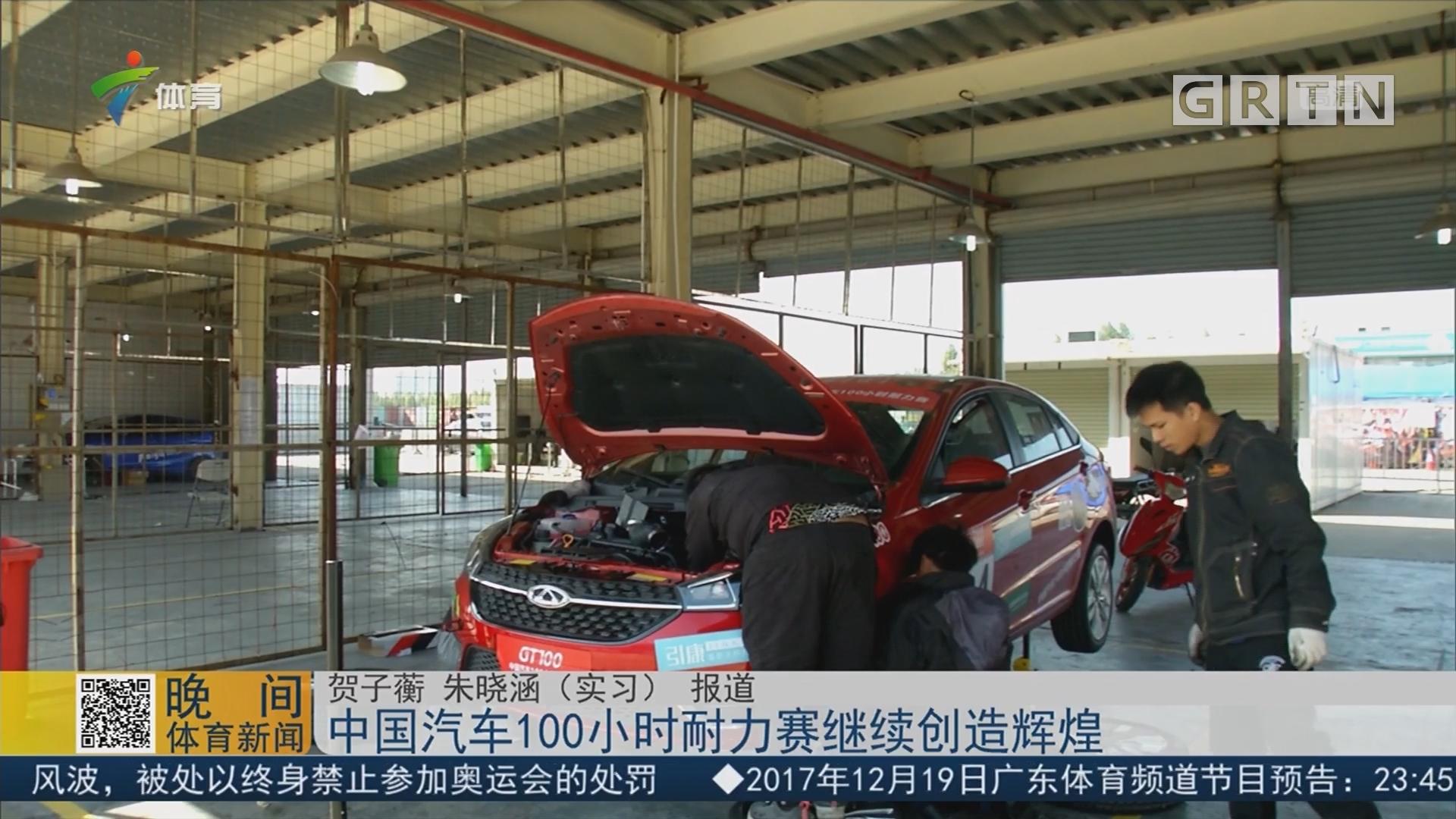 中国汽车100小时耐力赛继续创造辉煌