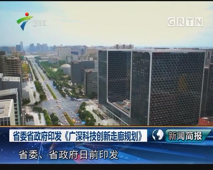 省委省政府印发《广深科技创新走廊规划》