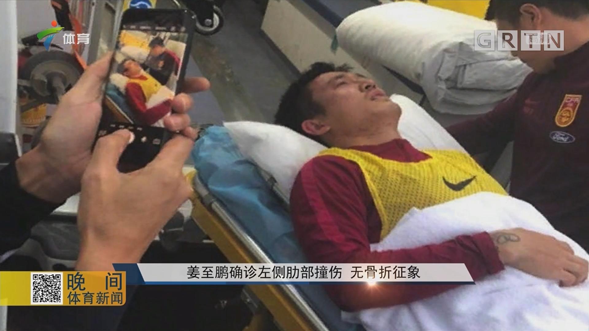 姜至鹏确诊左侧肋部撞伤 无骨折征象
