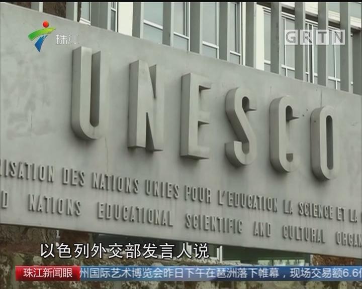 以色列将退出联合国教科文组织