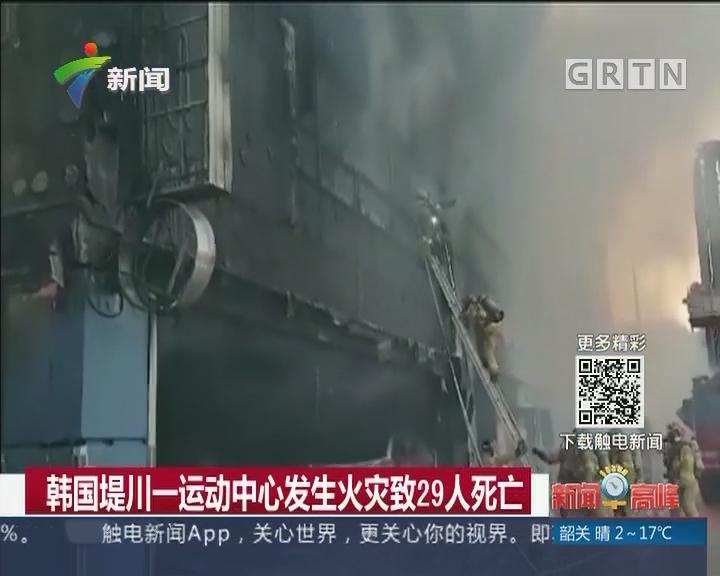 韩国堤川一运动中心发生火灾已致29人死亡
