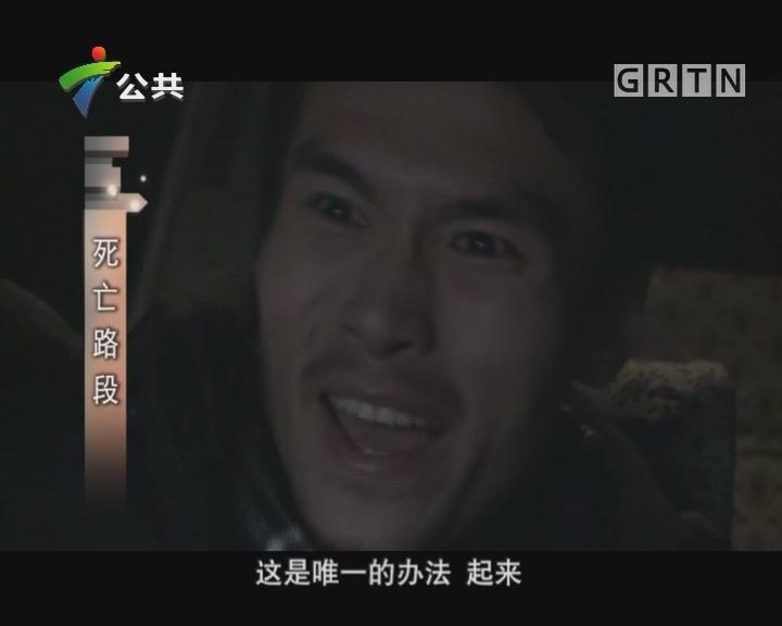 [2017-12-04]非常故事汇:死亡路段