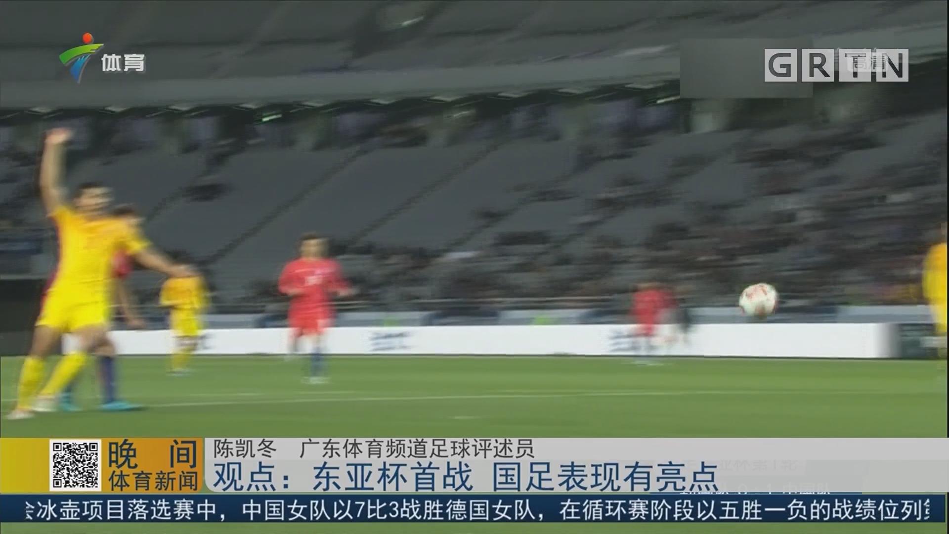 陈凯冬 观点:东亚杯首战 国足表现有亮点