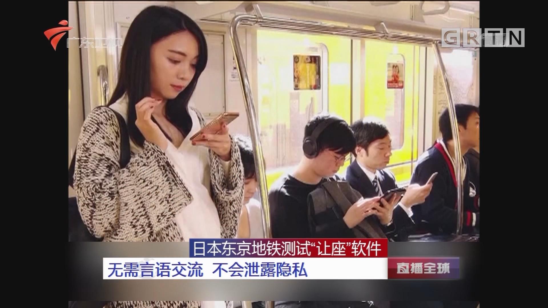 """日本东京地铁测试""""让座""""软件 无需言语交流 不会泄露隐私"""