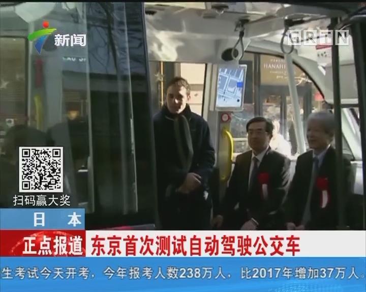 日本:东京首次测试自动驾驶公交车