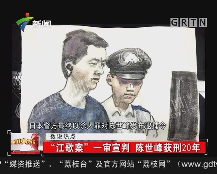 """""""江歌案""""一审宣判 陈世峰获刑20年"""
