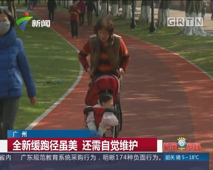 广州:全新缓跑径虽美 还需自觉维护