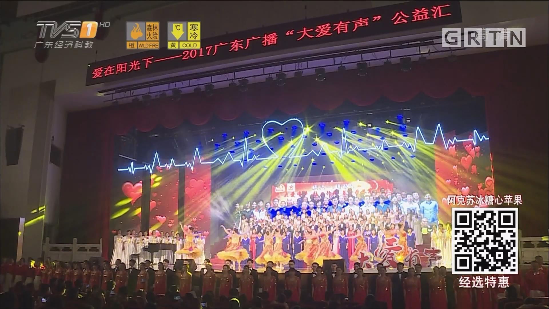 """""""大爱有声"""" 广东媒体为精准扶贫发声"""