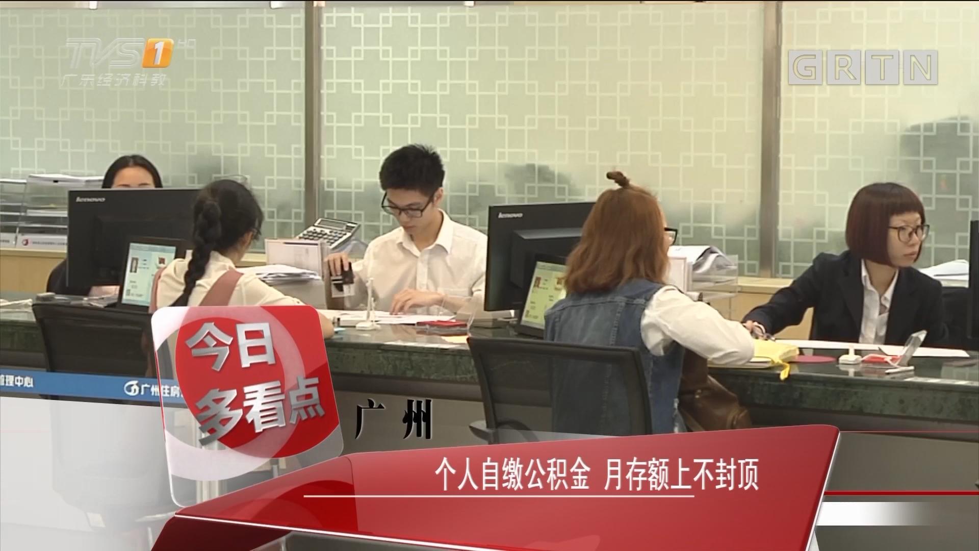 广州:个人自缴公积金 月存额上不封顶