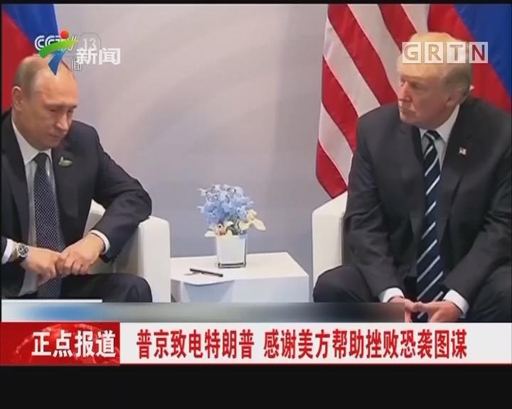 普京致电特朗普 感谢美方帮助挫败恐袭图谋