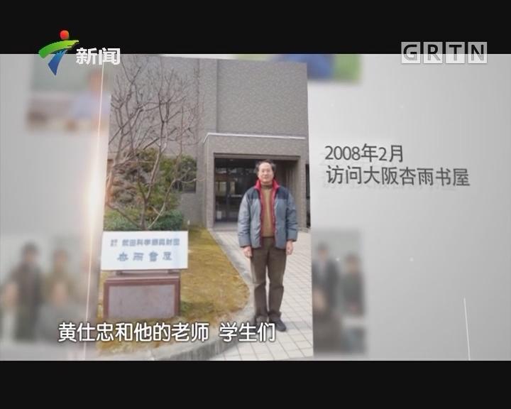 [2017-12-17]权威访谈:黄仕忠:埋首故纸堆 潜心做学问