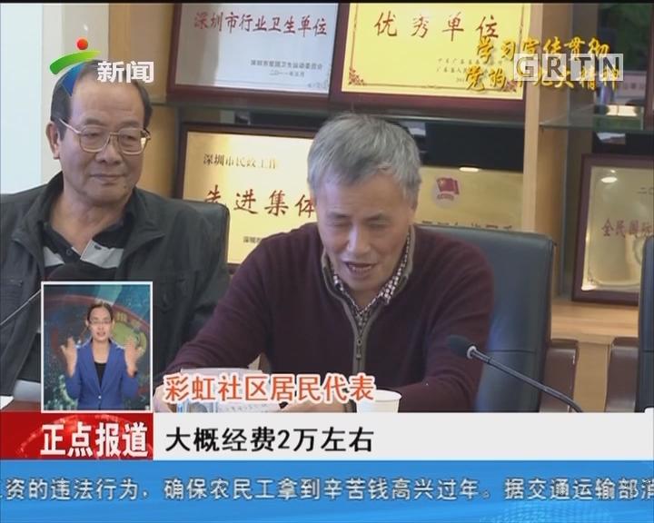 深圳福田区四年办理民生微实事超过五千项