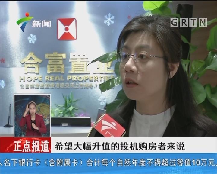 2017年广州二手房成交超一手房