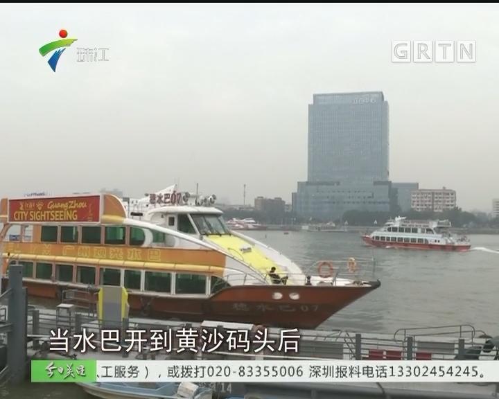 广州:男子珠江冬泳虚脱 水巴员工及时救助