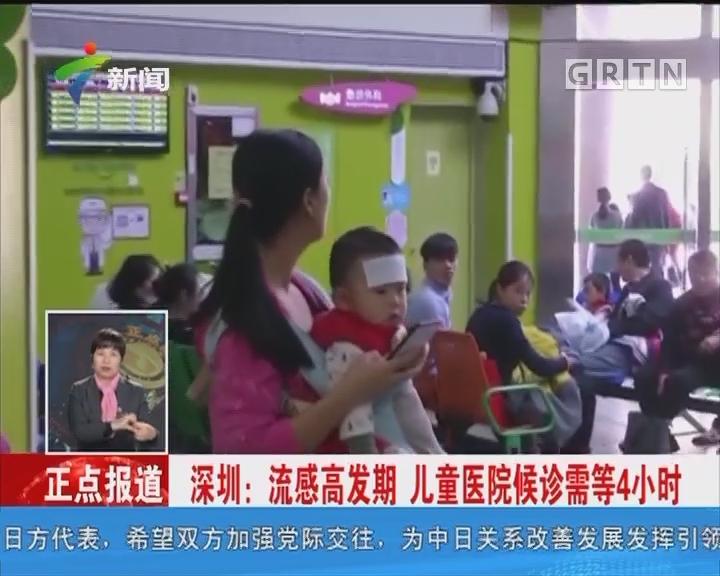 深圳:流感高发期 儿童医院候诊需等4小时