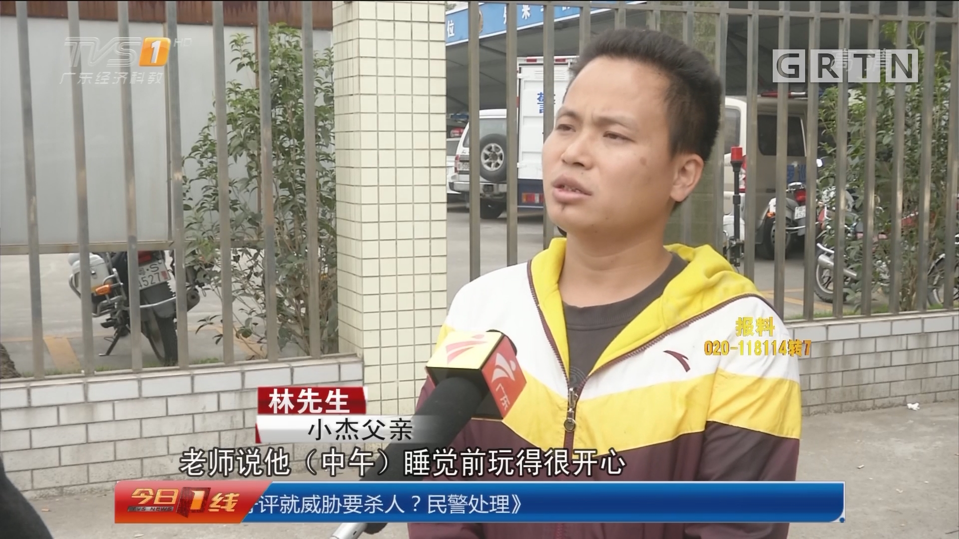 东莞警方通报:警方调查男童托儿所休克后死亡事件