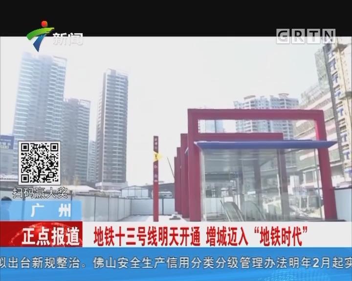 """广州:地铁十三号线明天开通 增城迈入""""地铁时代"""""""