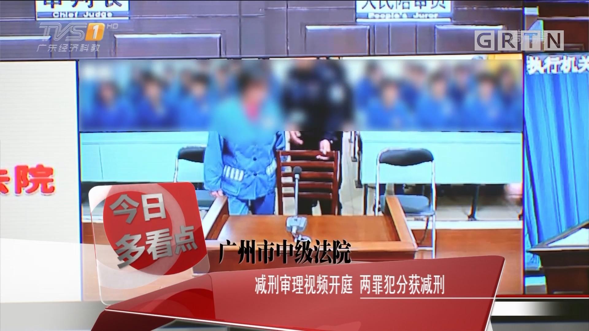 广州市中级法院:减刑审理视频开庭 两罪犯分获减刑
