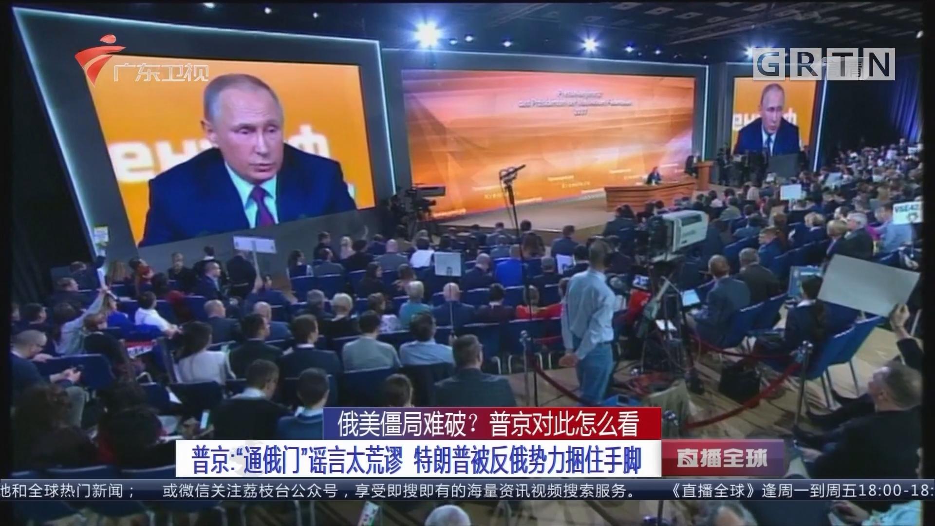"""俄美僵局难破? 普京对此怎么看 普京:""""通俄门""""谣言太荒谬 特朗普被反俄势力捆住手脚"""