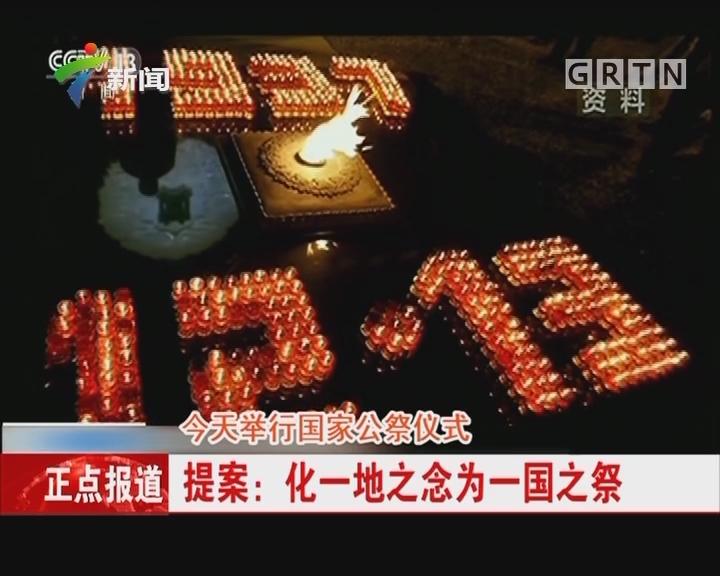 今天举行国家公祭仪式 新闻背景:国家公祭日