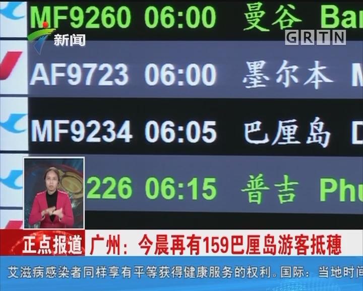 广州:今晨再有159巴厘岛游客抵穗