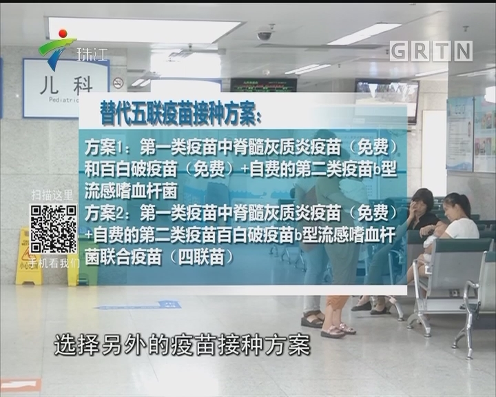 """企业供货不足 五联和十三价肺炎疫苗""""断货"""""""
