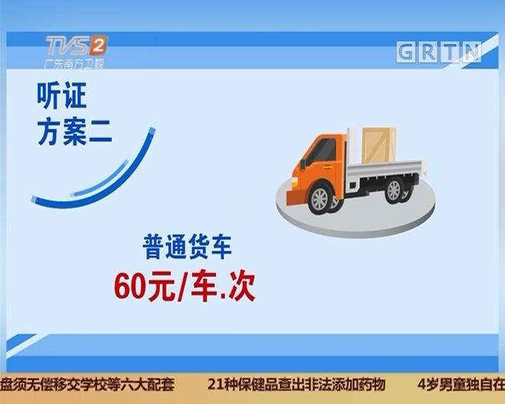 私家车拟定单程每车次150元