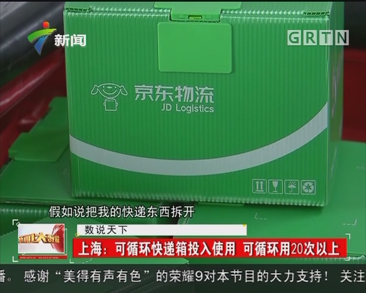上海:可循环快递箱投入使用 可循环用20次以上