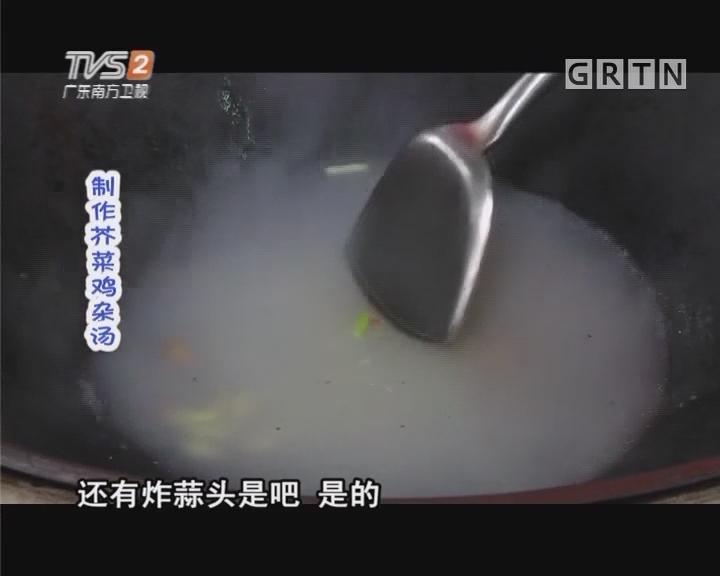 制作芥菜鸡杂汤