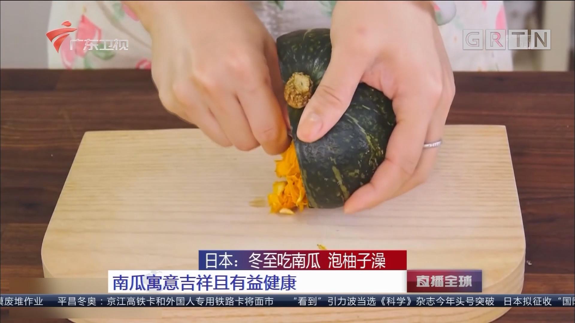 日本:冬至吃南瓜 泡柚子澡 南瓜寓意吉祥且有益健康