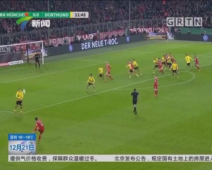 德国杯:拜仁淘汰多特蒙德 晋级八强