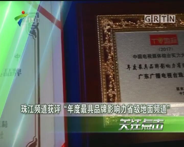 """珠江频道获评""""年度最具品牌影响力省级地面频道"""""""